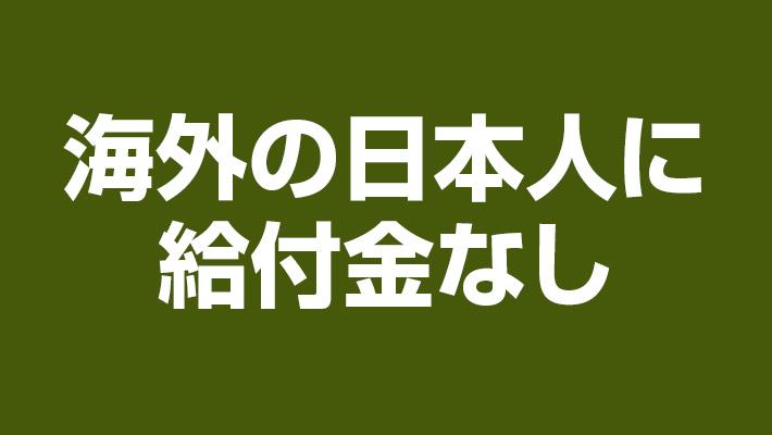 外国 人 10 万 円 給付